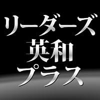 リーダーズ英和辞典(3版)&プラスセットアプリ【ビッグローブ辞書】