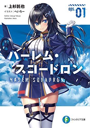 ハーレム・スコードロン ops.01 (富士見ファンタジア文庫)