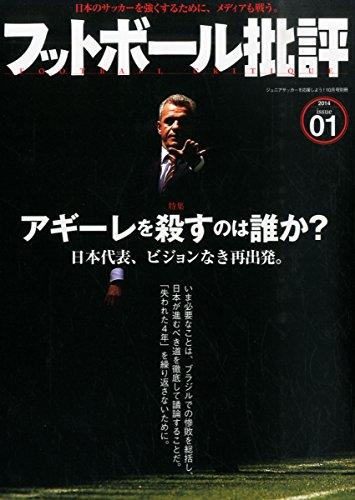 フットボール批評issue01 アギーレを殺すのは誰か?の詳細を見る