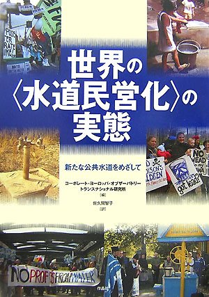 """世界の""""水道民営化""""の実態―新たな公共水道をめざして"""