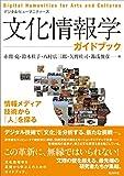 文化情報学ガイドブック 情報メディア技術から「人」を探る (Digital Humanities for Arts and Cultures デジタル・ヒューマニティーズ)