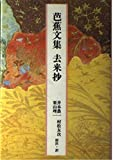 日本の古典―完訳〈55〉芭蕉文集・去来抄