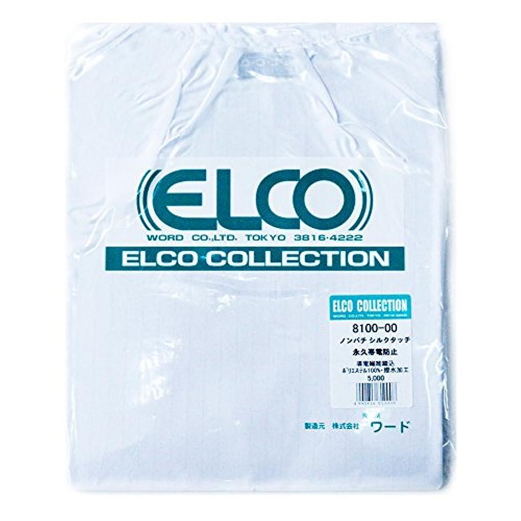 収益冷凍庫滑りやすいエルコ ノンパチ シルクタッチ袖付クロス ホワイト
