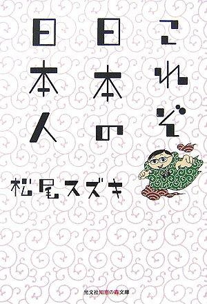 これぞ日本の日本人 (知恵の森文庫)の詳細を見る