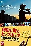 自由と壁とヒップホップ[DVD]