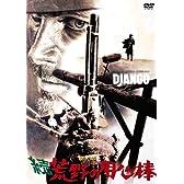 続 荒野の用心棒 [DVD]