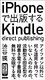 iPhoneて?出版するKindle direct publishing: アイフォン以外に何も道具を持っていない人のための、流動型&固定型の縦書き電子書籍を無料で出版する本。