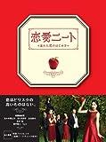 恋愛ニート~忘れた恋のはじめ方~ Blu-ray BOX[Blu-ray/ブルーレイ]