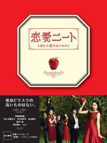 恋愛ニート DVD-BOXの詳細を見る