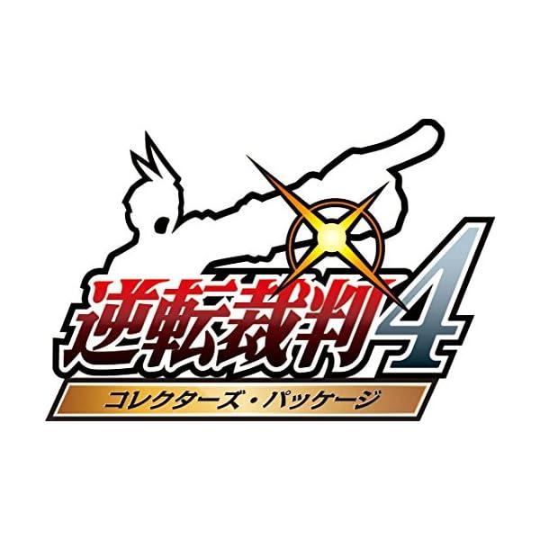 逆転裁判4 コレクターズ・パッケージ 【Ama...の紹介画像3