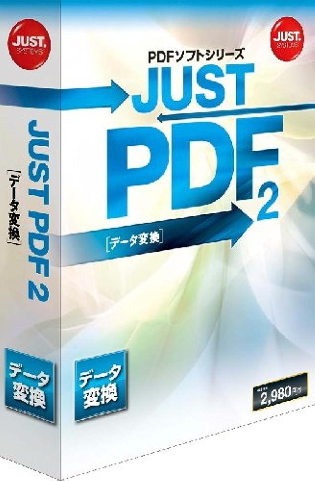 JUST PDF 2 [データ変換] 通常版