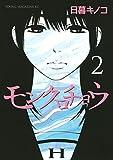 モンクロチョウ(2) (ヤングマガジンコミックス)