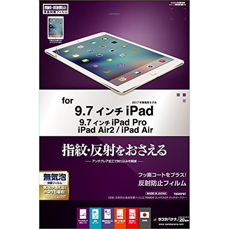 覆す破裂ほこりっぽいラスタバナナ iPad 9.7/iPad Pro 9.7/iPad Air2 フィルム 指紋?反射防止 アイパッド 液晶保護フィルム T834IP97