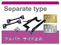 【右側用】[フルバケ]CN/CP系 セルボモード(セパレート)用シートレール
