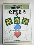 富田英典の「嘉門達夫」で社会学―愛とパロディーの若者文化