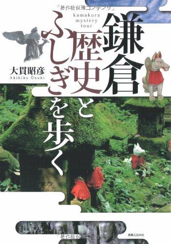 鎌倉 歴史とふしぎを歩く