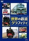 世界の鉄道グラフィティ [DVD]