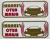 フェラーリ 430 スクーデリア セキュリティ ステッカー fe008 - 580 円