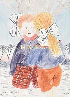 子どもの気持ちを描き出す『江國香織童話集』