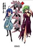 神太刀女2 (MFコミックス アライブシリーズ)