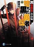 真伝勇伝・革命編  堕ちた黒い勇者の伝説6 (富士見ファンタジア文庫)