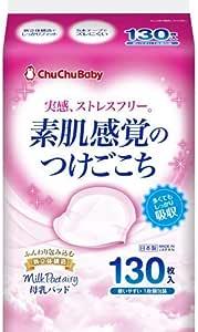 【5個セット】 JEX チュチュベビー ミルクパッド エアリー(130枚入)×5個セット