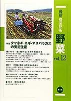 野菜 vol.12 (vol.12)