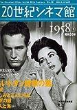 週刊20世紀シネマ館 No.28(1958 2) 熱いトタン屋根の猫/十戒/悲しみよこんにちは