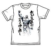 北斗の拳 ラオウ昇天 Tシャツ ホワイト : サイズ M