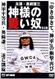 神様の愛い奴 [DVD]