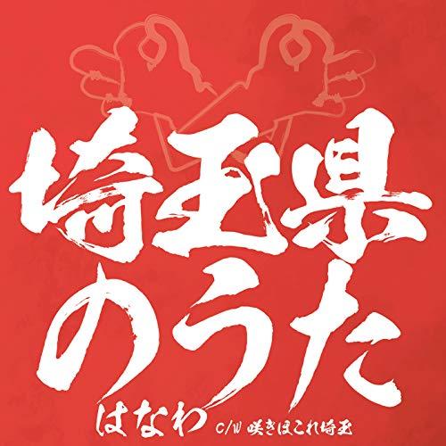 はなわ【埼玉県のうた】歌詞の内容を紹介!埼玉のことディスりまくり…!それでもやっぱり埼玉が大好き!の画像