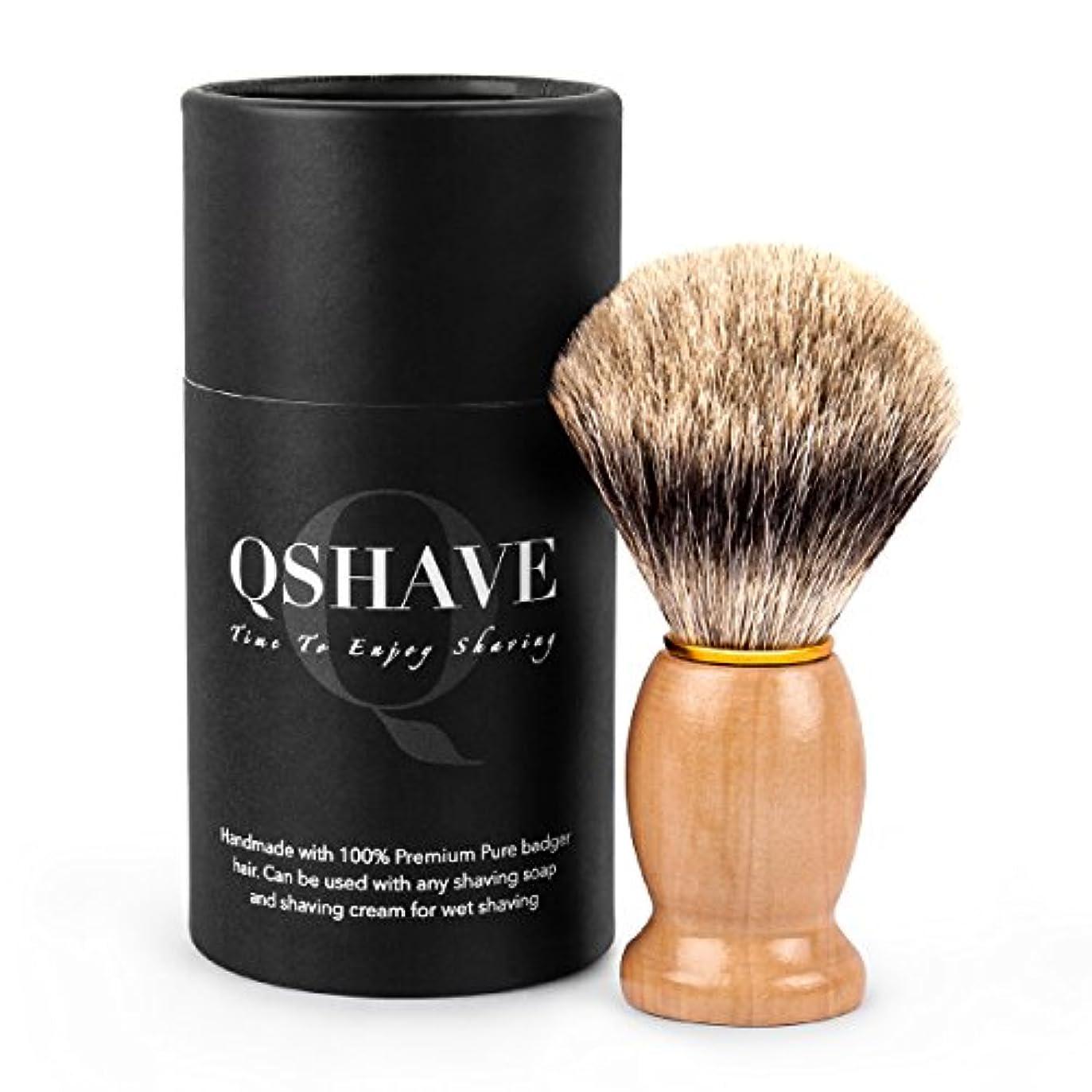 研磨ダニ継続中QSHAVE 100%最高級アナグマ毛オリジナルハンドメイドシェービングブラシ。木製ベース。ウェットシェービング、安全カミソリ、両刃カミソリに最適