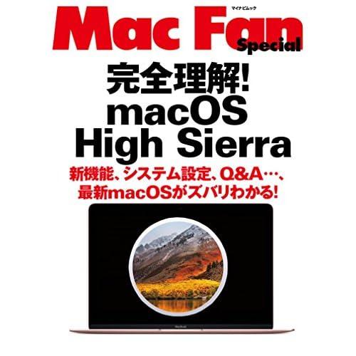 完全理解! macOS High Sierra (Mac Fan Special)