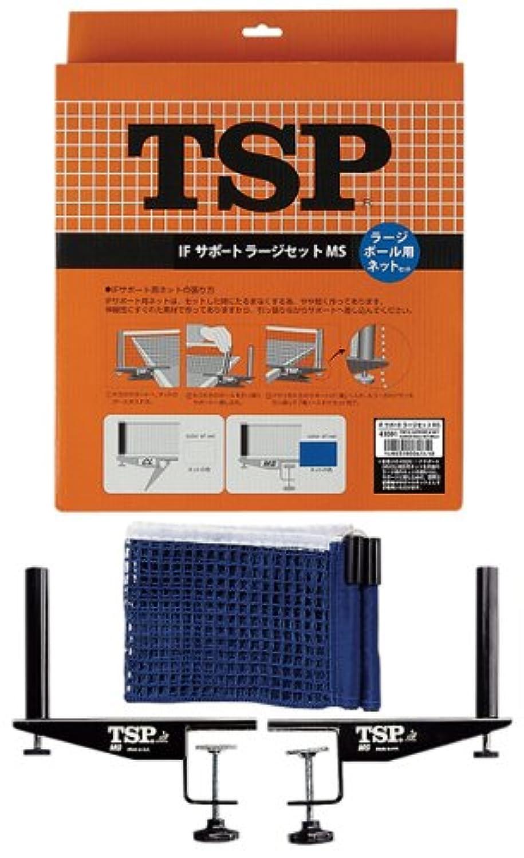 ティエスピー(TSP) IFサポートラージセットMS 43001