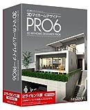 3DマイホームデザイナーPRO6 2ライセンス版