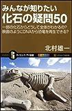 みんなが知りたい化石の疑問50 (サイエンス・アイ新書)