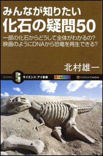 みんなが知りたい化石の疑問50 (サイエンス・アイ新書)の詳細を見る
