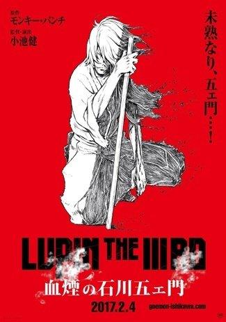 映画チラシ LUPIN THE IIIRD 血煙の石川五ェ門