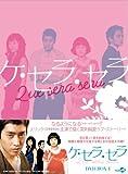 ケ・セラ・セラ DVD BOX I 画像