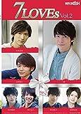 7LOVEs Vol.2 [DVD]
