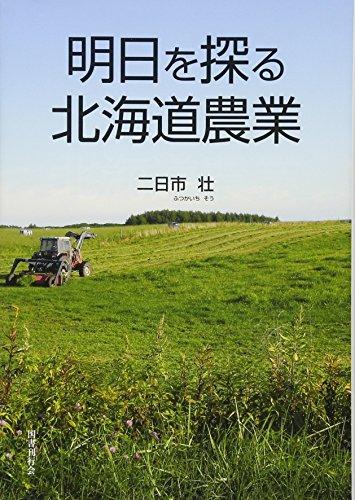明日を探る北海道農業