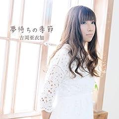 吉岡亜衣加「虹織る調べ」のジャケット画像