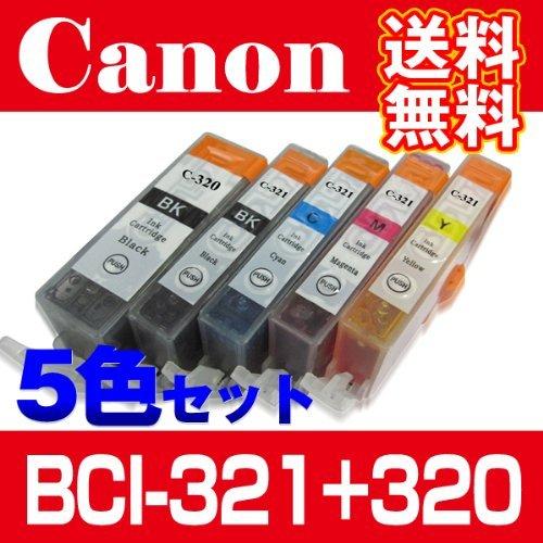 キャノン Canon BCI-321+320/5MP 5色セット【BCI-320PGBK BCI-321BK BCI-321C BCI-321M BCI-321Y】【互換 インクカートリッジ】【ICチップ有】