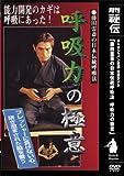 DVD>藤田霊斎の日本伝統呼吸法呼吸力の極意 (<DVD>)