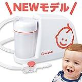 Baby Smile 電動鼻水吸引器 ベビースマイル S-503