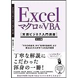 Excel マクロ&VBA [実践ビジネス入門講座]【完全版】 「マクロの基本」から「処理の自動化」まで使えるスキルが学べる本気の授業 【Excel 2019 2016 2013 & Office 365対応】