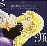 ドラマCD「塩沢兼人 MEMORIAL 間の楔」