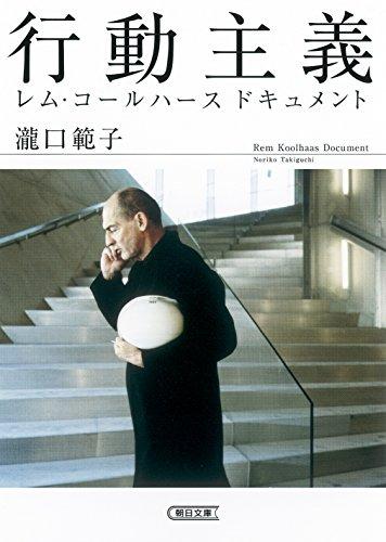 行動主義 レム・コールハース ドキュメント (朝日文庫)の詳細を見る