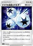 ポケモンカードゲーム SM12a 171/173 トリプル加速エネルギー 特殊エネルギー ハイクラスパック タッグオールスターズ