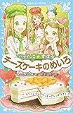パティシエ☆すばる チーズケーキのめいろ (講談社青い鳥文庫)